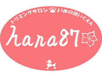 Hana87【お向かいの素敵なトリミングサロン】