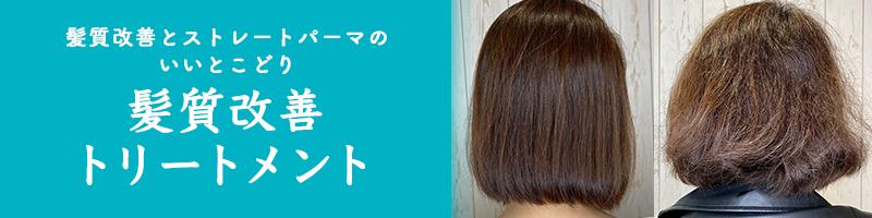 成田・富里の美容室 エムズハウス 地域密着型のヘアサロン・美容院・美容室